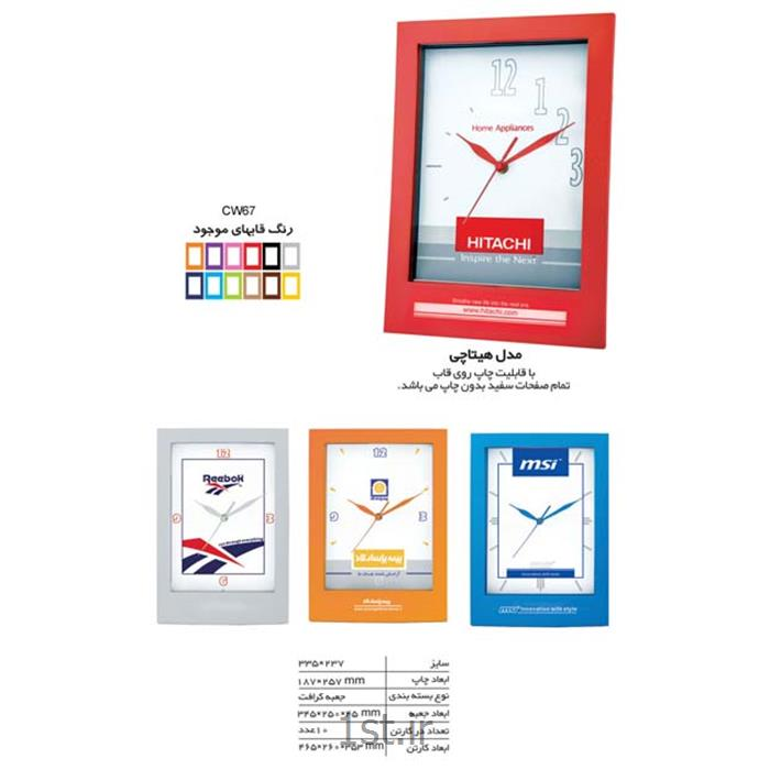ساعت دیواری تبلیغاتی قاب رنگی مدل هیتاچی(چاپ روی قاب) CW67