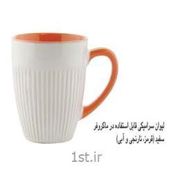 لیوان تبلیغاتی سرامیکی تمام سفید(داخل و دسته رنگی ) MC36