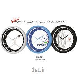 ساعت دیواری تبلیغاتی ( با قابلیت چاپ اعداد بر روی شیشه ) CW92
