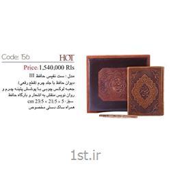 دیوان حافظ تبلیغاتی (با روان نویس منقش) 156