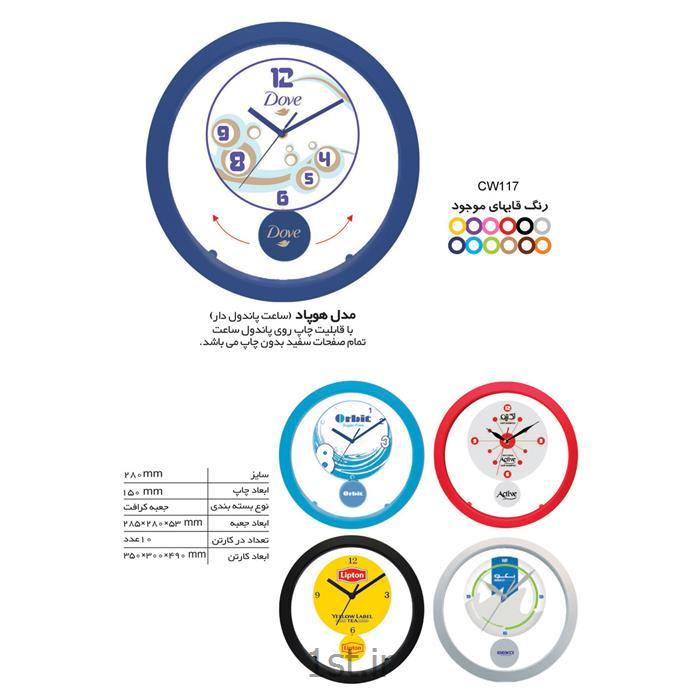 ساعت دیواری تبلیغاتی گرد قاب رنگی پاندول دار(مدل هوپاد) CW117