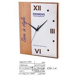 ساعت دیواری تبلیغاتی (مدل MDF و استیل ) CW104
