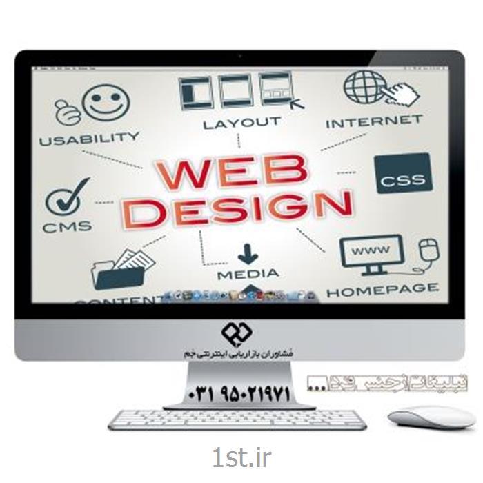 عکس مشاوره کامپیوتر و فناوری اطلاعاتطراحی وب سایت شرکتی