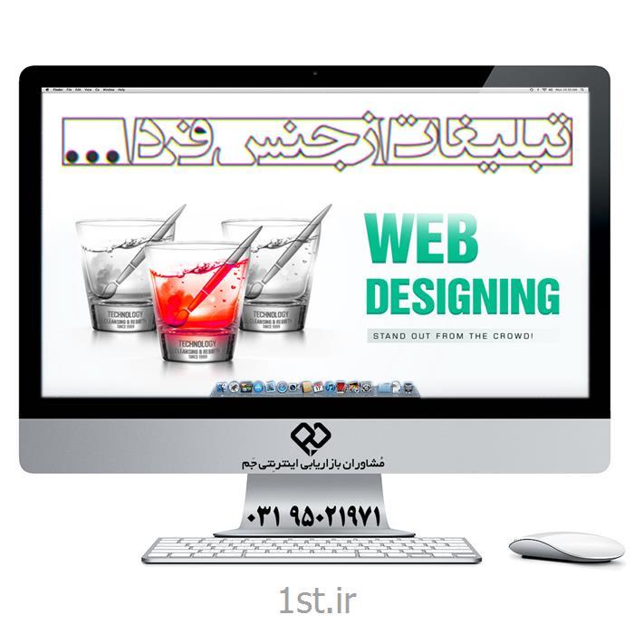 عکس طراحی سایتبهینه سازی سایت برای موتورهای جستجو  و سئو