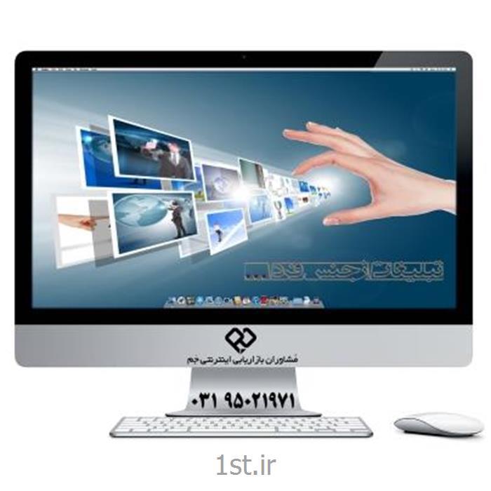 عکس طراحی سایتتبلیغات اینترنتی جهت افزایش فروش محصولات
