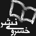 لوگو شرکت انتشارات خسروی