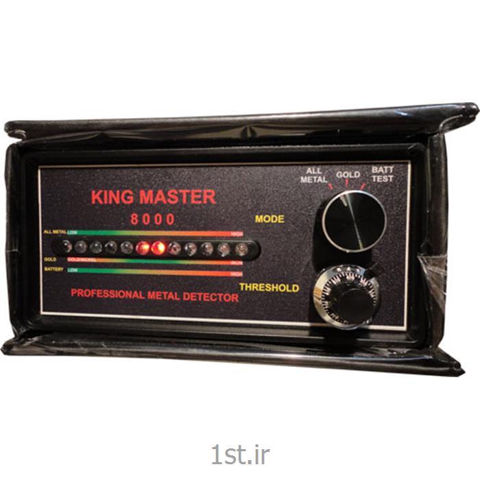 عکس فلزیاب صنعتیدستگاه فلزیاب کینگ مستر مدل 8000 KING MASTER