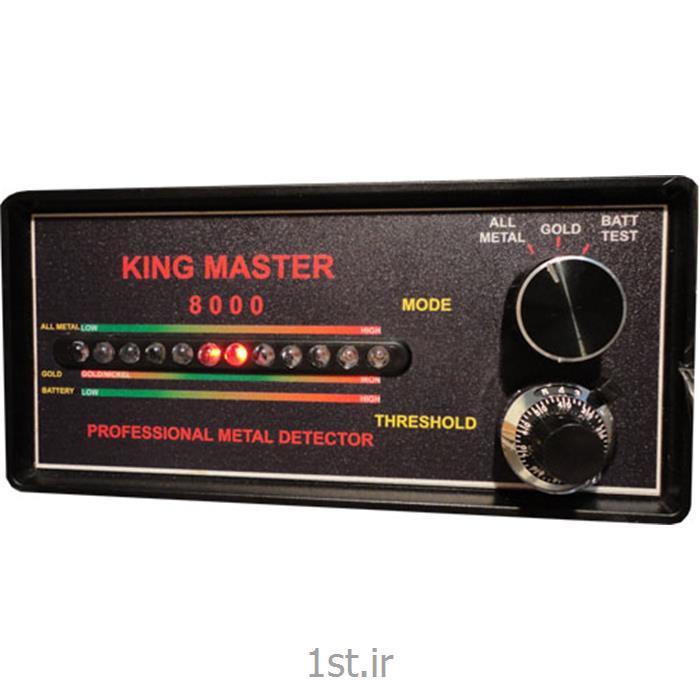 دستگاه فلزیاب کینگ مستر مدل 8000 KING MASTER