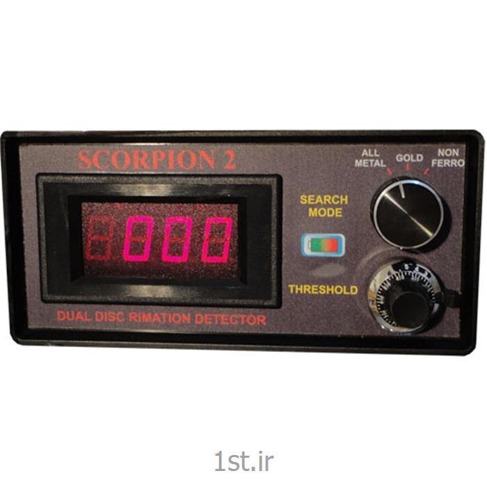دستگاه فلزیاب اسکورپیون 2 (SCORPION 2)