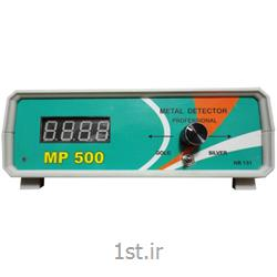 عکس فلزیاب صنعتیدستگاه فلزیاب ام پی MP 5000