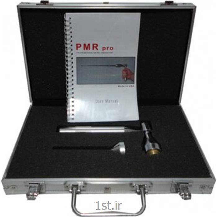 دستگاه فلزیاب پی ام آر پرو (PMR PRO)