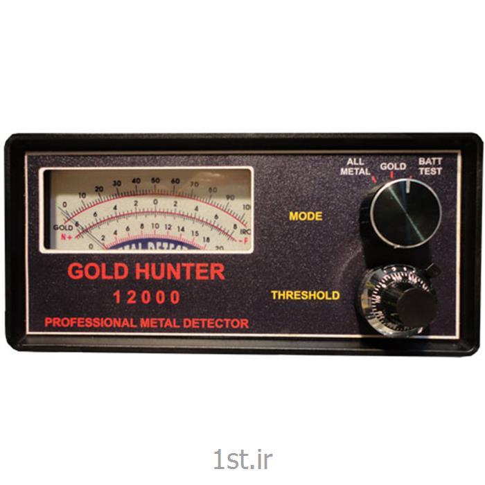 عکس فلزیاب صنعتیفلزیاب گلدهانتر مدل GOLDHUNTER 12000