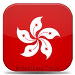 اخذ ویزای هنگ کنگ