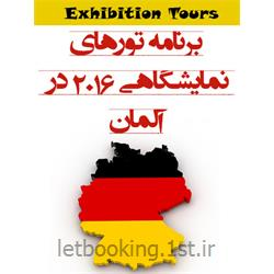 تور نمایشگاهی آلمان