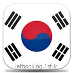 اخذ ویزای کره جنوبی با نرخ کارگزاری
