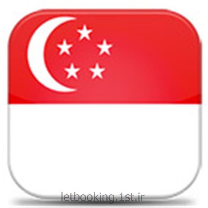 اخذ ویزای سنگاپور با نرخ کارگزاری