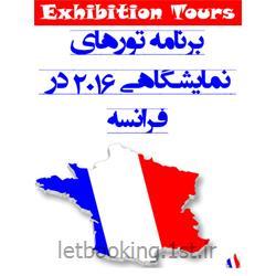 تورهای نمایشگاهی فرانسه سال 2016