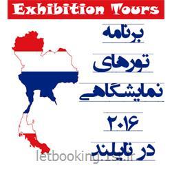 تور نمایشگاهی تایلند