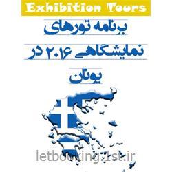 تورهای نمایشگاهی یونان سال 2016