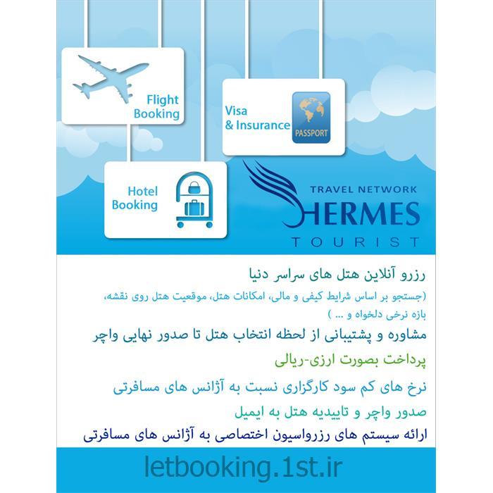 عکس خدمات هتلرزرو آنلاین هتل های خارجی