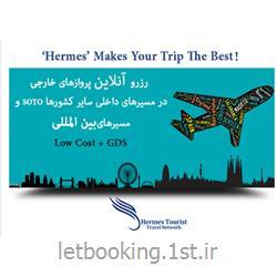 عکس بلیط (بلیت)رزرو آنلاین پروازهای خارجی (SOTO)