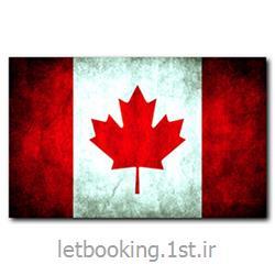 تعیین وقت سفارت کانادا
