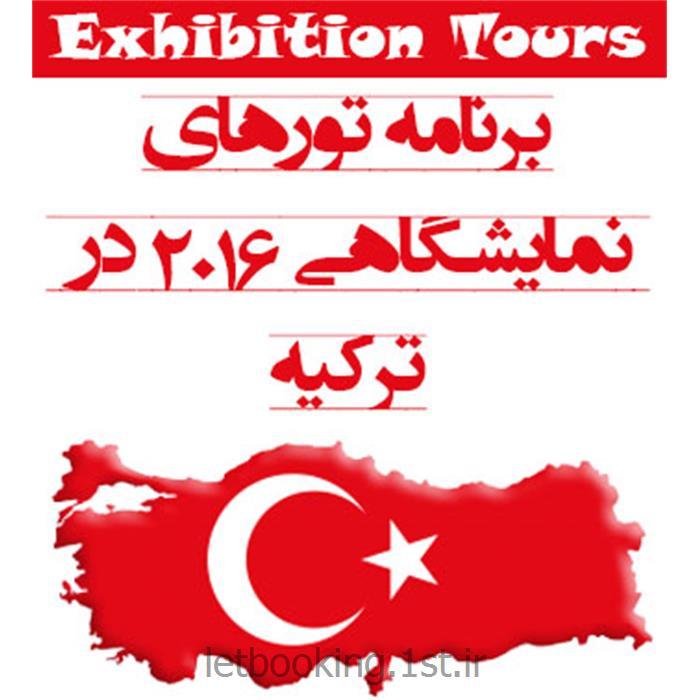 تور نمایشگاهی ترکیه سال 2016