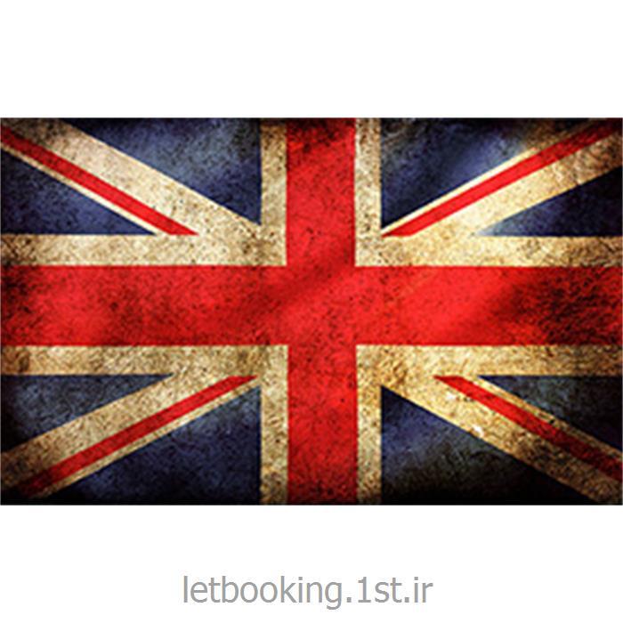 تعیین وقت سفارت انگلستان