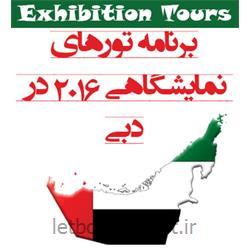 تورهای نمایشگاهی دبی سال 2016