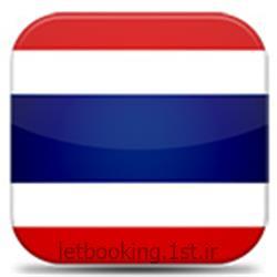 اخذ فوری ویزای تایلند با نرخ کارگزاری