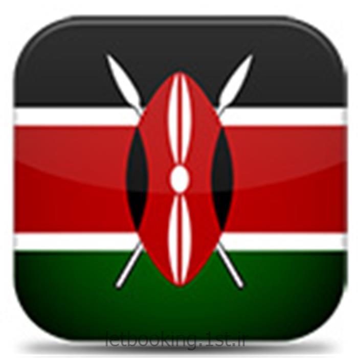 اخذ فوری ویزای کنیا با نرخ کارگزاری