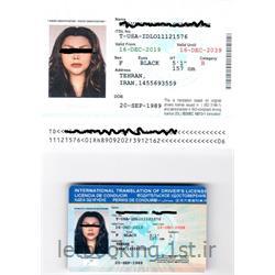 گواهینامه بین المللی رانندگی (اعتبار10 و 20 ساله)