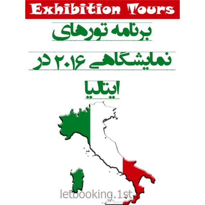 تور نمایشگاهی ایتالیا