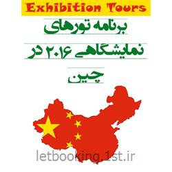 تورهای نمایشگاهی چین سال 2016