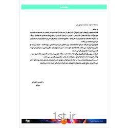 عکس سینی کابلمراحل تولید سینی کابل