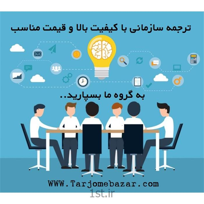 عکس خدمات ترجمهترجمه سازمانی و شرکتی