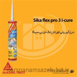 درزگیر پلی اورتان تک جزئی سیکا  Sikaflex pro 3 i-cure