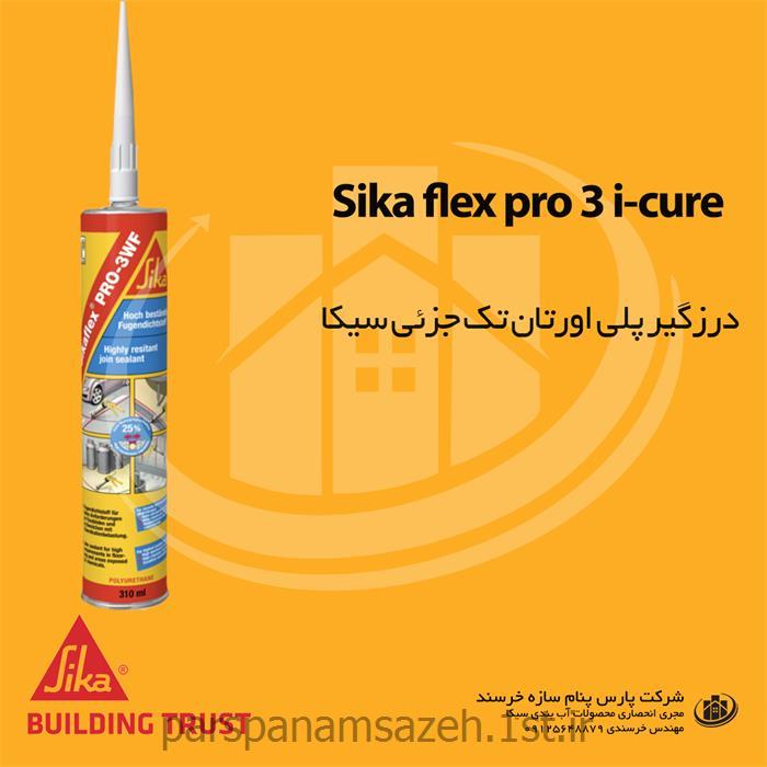 عکس چسب و درزگیردرزگیر پلی اورتان تک جزئی سیکا  Sikaflex pro 3 i-cure