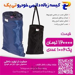 عکس تبلیغات محیطیپک 10+2 عددی کیسه زباله خودرو تی پک