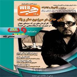 عکس تبلیغات مجله ایاشتراک ماهنامه آموزشی، پژوهشی و اطلاع رسانی وب