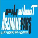 لوگو شرکت آسمانه پارس