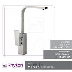 شیرآلات ریتون مدل مارون - کروم مات