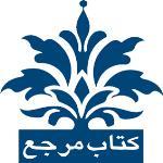 لوگو شرکت فرهنگی و هنری کتاب مرجع