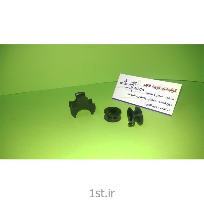 عکس سایر محصولات پلاستیکیقطعه قرقره باکلیتی