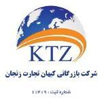 لوگو شرکت کیهان تجارت زنجان