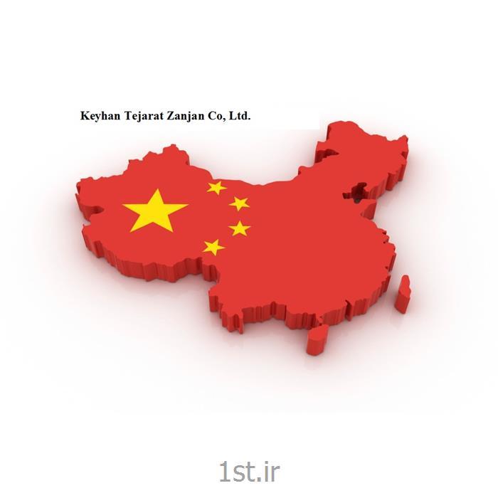 ترخیص تخصصی کالاهای وارداتی از چین