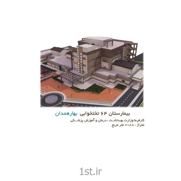 طراحی معماری و دکوراسیون داخلی رادیوگرافی بخش رادیولوژی بیمارستان