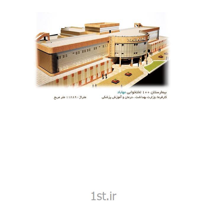 طراحی معماری و دکوراسیون داخلی بخش رادیولوژی بیمارستان