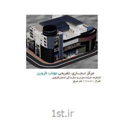 طراحی معماری و دکوراسیون داخلی سالن آرایش (Salon)