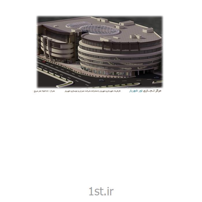 طراحی معماری و دکوراسیون داخلی سالن پذیرایی (Reception Hall) برای مجتمع تجاری